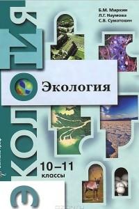 Экология. 10-11 классы. Профильный уровень. Учебник
