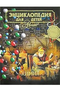Энциклопедия для детей. Том 17. Химия