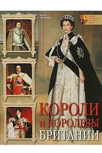 Короли и королевы Британии
