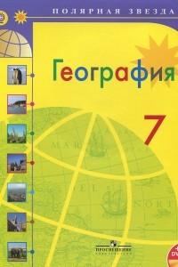 География. 7 класс. Учебник (+ DVD-ROM)