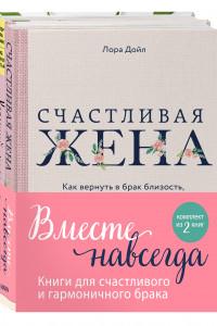 Вместе навсегда. Книги для счастливого и гармоничного брака (комплект из 2-х книг)