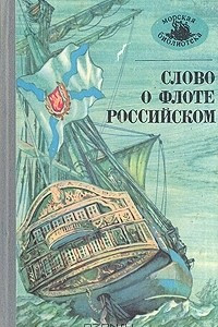 Слово о флоте Российском