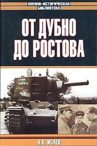 От Дубно до Ростова