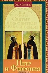 Вам помогут Святые покровители брака и семьи Петр и Феврония