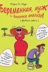 Беременная, муж и баночка анализов