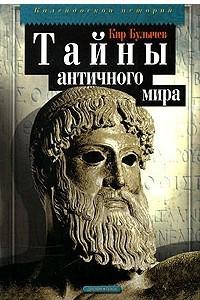 Тайны античного мира
