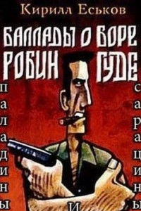 Паладины и сарацины: Баллады о Боре-Робингуде
