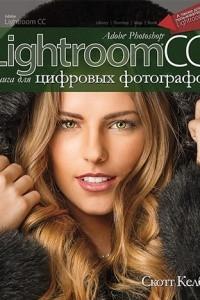 Adobe Photoshop Lightroom CC - книга для цифровых фотографов