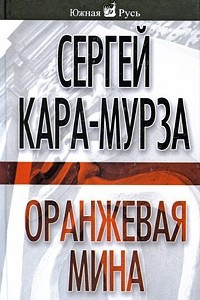 Оранжевая мина