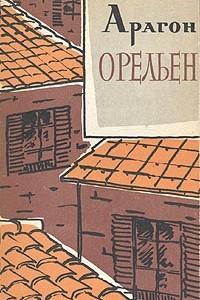 Орельен. В двух томах. Том 1
