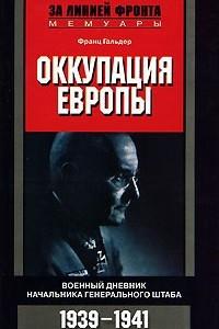 Оккупация Европы. Военный дневник начальника Генерального штаба. 1939-1941