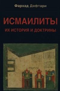 Исмаилиты. Их история и доктрины
