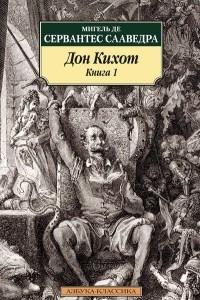 Дон Кихот. Книга 1