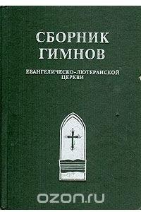 Сборник гимнов евангелическо-лютеранской церкви