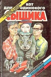 Кот для одинокого сыщика