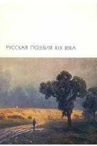 Русская поэзия XIX века. Том 2