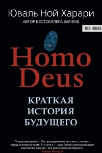 Homo Deus. Краткая история будущего