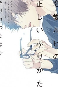 ???????????? / Renai Rubi no Tadashii Furikata