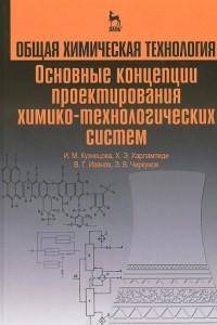 Общая химическая технология. Основные концепции проектирования химико-технологических систем. Учебник