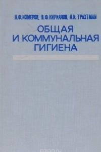 Общая и коммунальная гигиена. Учебник
