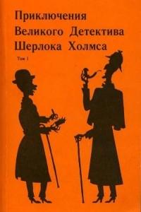 Приключения Великого Детектива Шерлока Холмса. Том 1