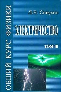 Общий курс физики. Том III. Электричество