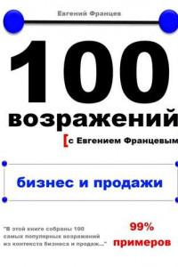 100 возражений с Евгением Францевым. Бизнес и продажи.