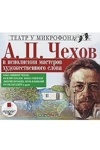 А. П. Чехов в исполнении мастеров художественного слова