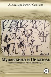 Мурлыкина и Писатель