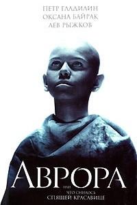 Аврора, или Что снилось спящей красавице