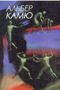 Альбер Камю. Собрание сочинений в пяти томах. Том 3