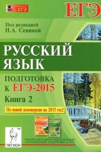 Русский язык. Подготовка к ЕГЭ-2015. Книга 2. Учебно-методическое пособие