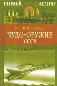 Чудо-оружие СССР - Тайны советского оружия