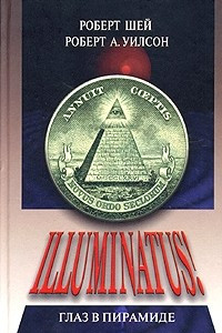 Illuminatus! Часть 1. Глаз в пирамиде
