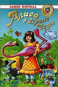 Алиса в Стране Чудес. Большая кошачья сказка