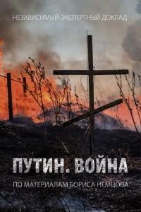 Путин. Война