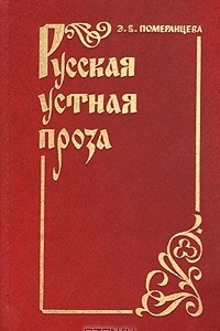 Русская устная проза