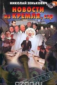 Новости из Кремля, сэр
