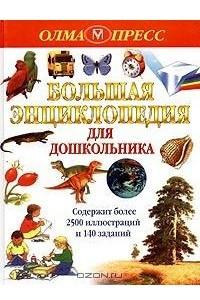 Большая энциклопедия для дошкольника