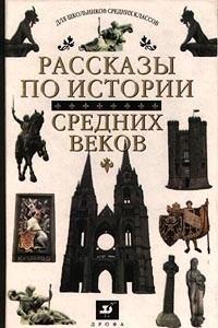 Рассказы по истории средних веков. 6 класс