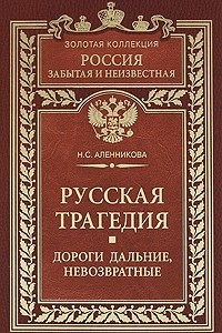 Русская трагедия. Дороги дальние невозвратные