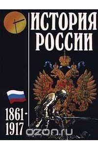 История России. 1861 - 1917