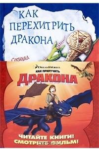 Как перехитрить дракона