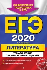 ЕГЭ-2020. Литература. Тематические тренировочные задания