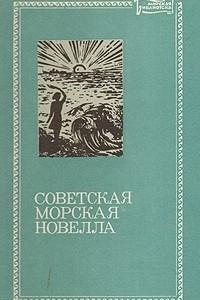 Советская морская новелла. В двух томах. Том 1