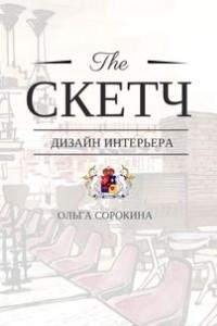 The СКЕТЧ