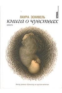 Книга о чувствах