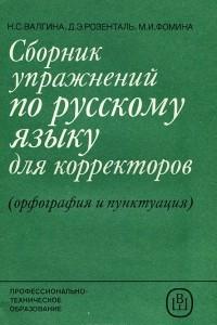 Сборник упражнений по русскому языку для корректоров. Учебное пособие