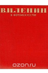 В. И. Ленин в фотоискусстве
