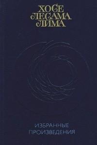 Хосе Лесама Лима. Избранные произведения